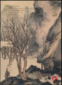 2009年春翰海拍卖图录《中国近现代书画》(2009年春拍·16开·1公斤)