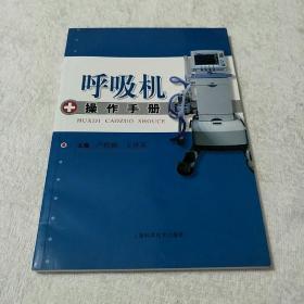 呼吸机操作手册