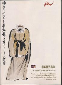 2008年秋翰海拍卖图录《中国近现代书画Ⅱ》(2008年秋拍·16开·0.7公斤)