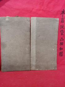 痧原大略  抄本两册(如图所示  现货)