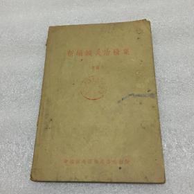 新编针灸治验集(改编本)1959版