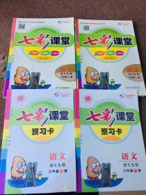 七彩课堂语文三年级上下册
