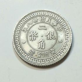 中华民国三十八年 二角银币 贵州省造