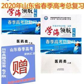 2本装 学海领航2020山东省春季高考总复习 医药类 上下册