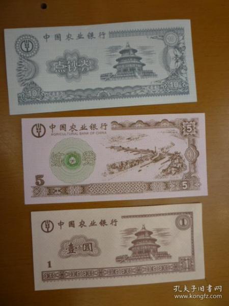 中国农业银行练功劵(3种合售)(天坛和葛洲坝图)