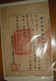 民国35年  国军复员证书  陆军整编99师  师长梁汉明