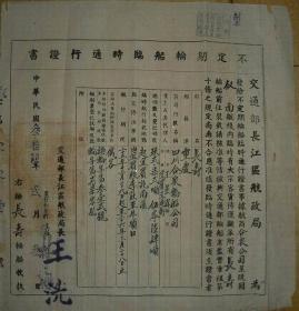 民国36年不定期轮船临时通行证书