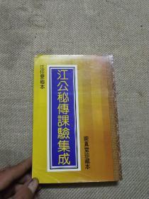 江公秘传课验集成(全集)