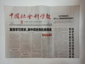 中国社会科学报,2019年9月18日