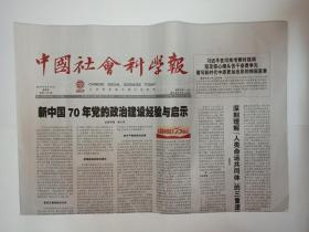 中国社会科学报,2019年9月19日