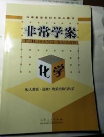 非常学案  化学(选修3)物质结构与性质(配人教版)