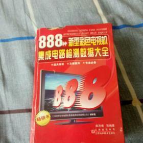 888种新型彩色电视机集成电路检测数据大全