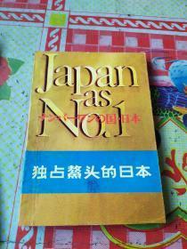 独占鳌头的日本
