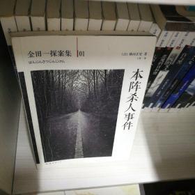 横沟正史 金田一探案集