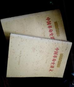特1《中国革命史讲义》上下