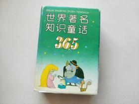 世界著名知识童话365