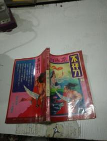 不祥刀(2)