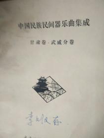 中国民族民间器乐曲集成