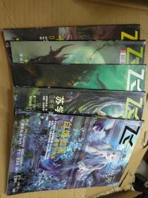 飞奇幻世界 2007年第8--12期  5本合售