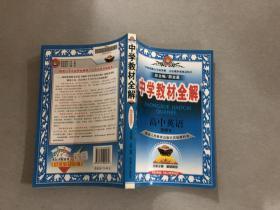 中学教材全解:高中英语(选修6)(配套人民教育出版社实验教科书)