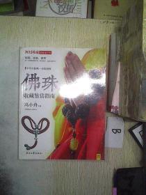 潮流收藏:佛珠收藏鉴赏指南