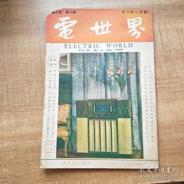 电世界1938年第三卷第六期