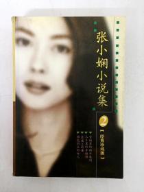 DB303863 張小嫻小說集2【經典珍藏版】【一版一印】