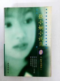 DB303939 张小娴小说集①·经典珍藏版【一版一印】