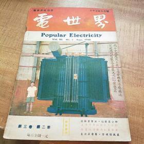 电世界1937年第三卷第二期