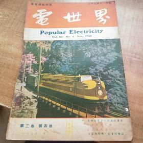 电世界1937年第三卷第四期