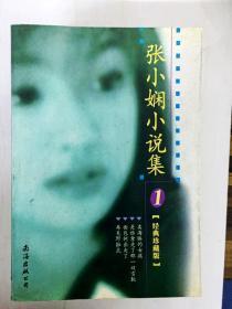 DB304724 张小娴小说集①【经典珍藏版】