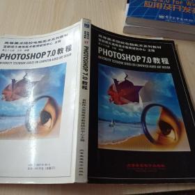 Photoshop 7.0教程(含盘)
