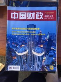 中国财政2018年第20期