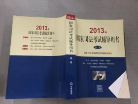 2013年国家司法考试辅导用书(全三卷)