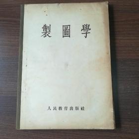 1955年/制图学