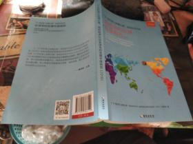 全球岛屿发展年度报告2018