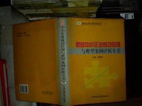 最新中小企业成功管理与典型案例评析全书 四.