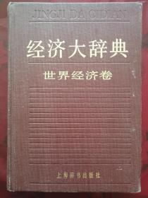 经济大辞典(世界经济卷)
