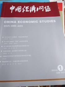 中国经济问题2018年1期