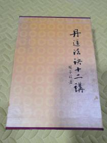 丹道法诀十二讲(上中下)盒装