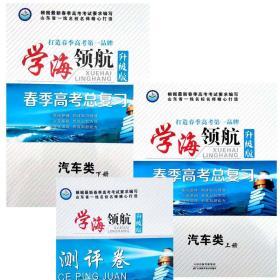 3本装 学海领航2020年山东省春季高考总复习上下册+阶段跟踪测评卷 汽车类