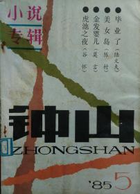 《钟山》文学杂志 1985年第5期(小说专号:陈村中篇《美女岛》 莫言中篇《金发婴儿》 陆文夫中篇《毕业了》 叶兆言中篇《 悬挂的绿苹果》等)