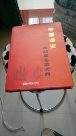 中国淮安淮扬菜名菜大典