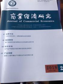 商业经济研究2018年2期
