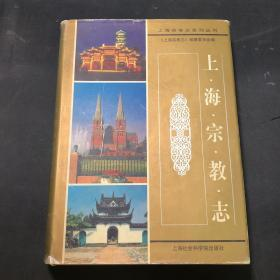 上海宗教志