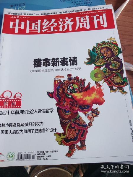 《中国经济周刊》2018年第41期