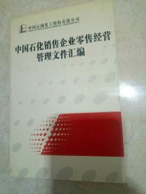 中国石化销售企业零售经营管理经验汇编