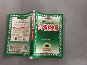 小学教材全解:6年级语文(上)(人教版)