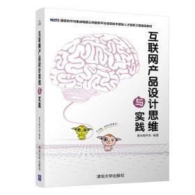 互联网产品设计思维与实践 黑马程序员 清华大学出版社
