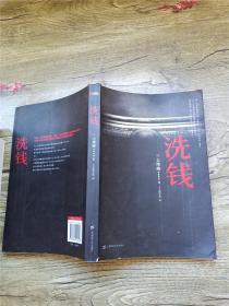 洗钱 上海财经大学出版社